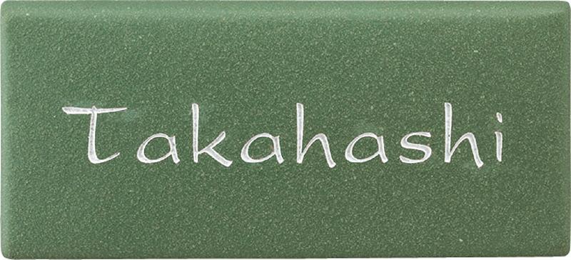 12/28-1/5冬季休業(出荷・配送等1/6以降)素焼き陶器表札 TN-11.【素焼き陶器表札 表札 素焼き陶器 オーダーメイド表札 表札オーダーメイド オーダーメイド素焼き陶器表札 素焼き陶器表札オーダーメイド】