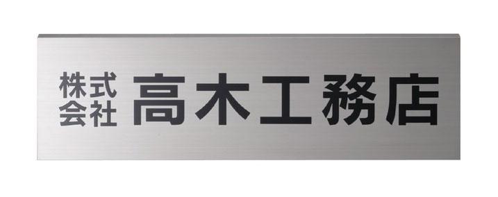 ステンレス表札 PZ-16 ステンレスエッチング館銘板【マンション アパート 店舗 施設 会社 業務用】