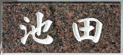 天然石表札 SN-27.【天然石表札 表札 天然石 オーダーメイド表札 表札オーダーメイド オーダーメイド天然石表札 天然石表札オーダーメイド】