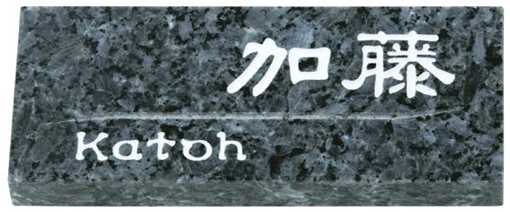 天然石表札 表札 天然石 オーダーメイド表札 表札オーダーメイド SY-10-13 国産品 ブルーパール石. オーダーメイド天然石表札 天然石表札オーダーメイド 使い勝手の良い
