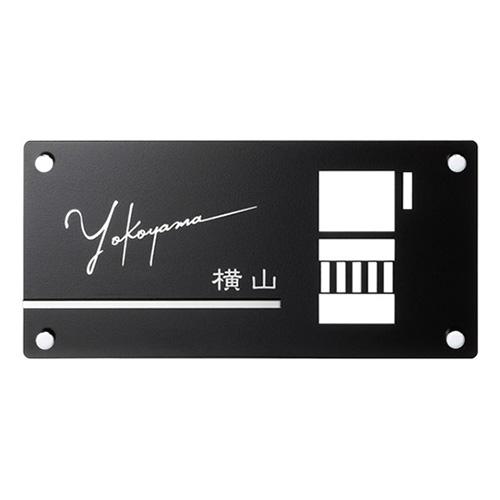 【インターホンサイン】 IPC-76.【約W30cmxH15cmxD4.5mm インターフォンカバーサイン】