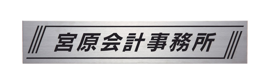 ステンレス表札 SZ-7 ステンレス板ドライエッチング館銘板.【マンション アパート 店舗 施設 会社 業務用】