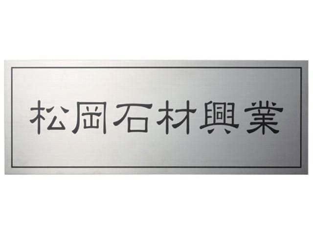 ステンレス表札 SZ-10 ステンレス板ドライエッチング館銘板.【マンション アパート 店舗 施設 会社 業務用】