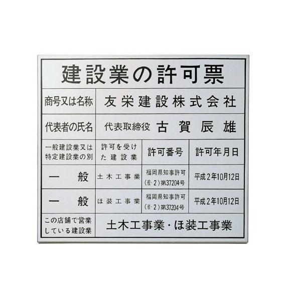 ステンレス表札 PZ-19 許可票 ステンレスエッチング.【マンション アパート 店舗 施設 会社 業務用】