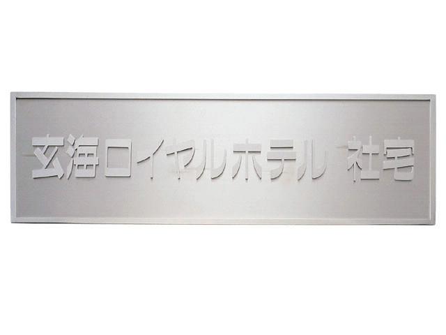 ステンレス表札 KZ-6 ステンレス切文字館銘板.【マンション アパート 店舗 施設 会社 業務用】