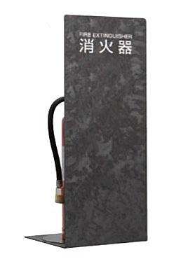 消火器ボックス フロアータイプ PFD-035-L【消火器スタンド カバー 屋内 オフィス 施設 おしゃれ】