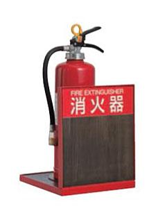 消火器ボックス フロアータイプ PFK-034-MD【消火器スタンド カバー 屋内 オフィス 施設 おしゃれ】