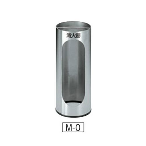 消火器ボックス M-O(ST) YF-01C-SA【消火器ボックス 消火器スタンド 消火器カバー 屋内 オフィス】