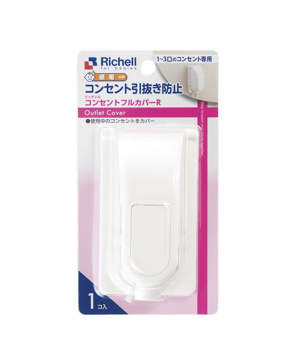 品質検査済 使用中のコンセントをカバー コンセントフルカバーR 021523 リッチェル 最安値挑戦 ri_tw