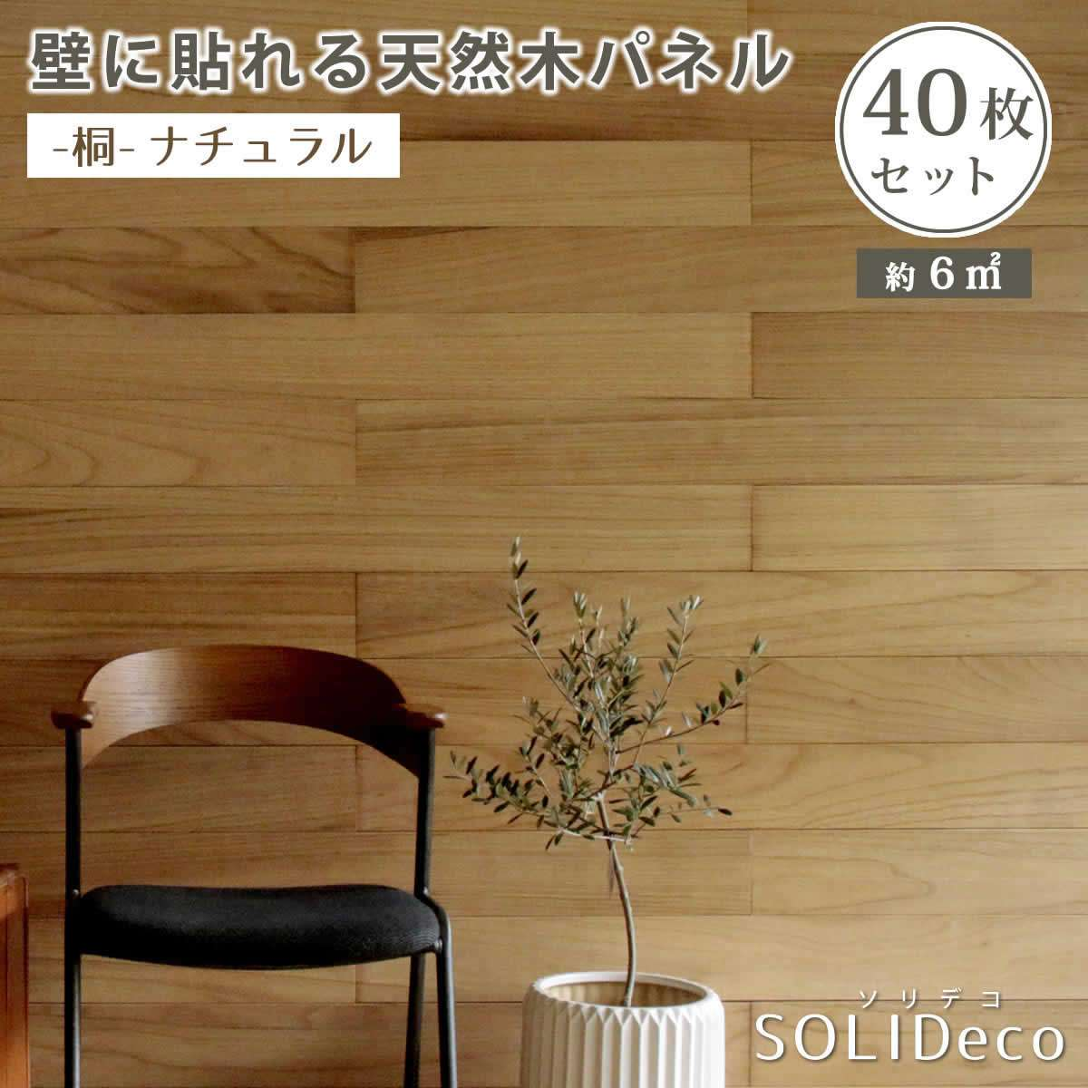 SOLIDECO 壁に貼れる天然木パネル 40枚組(約6m2) SLDC-40P-001KRI【壁パネル ウォールパネル ウッドパネル DIY 壁紙】