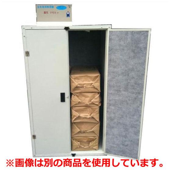 米保管庫9俵用(18袋)除湿器タイプ MRS-18J【米保管 米保管庫 保管庫 収納 保存】