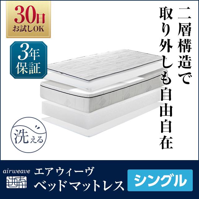 エアウィーヴ ベッドマットレス シングル 厚さ27cm マットレス 高反発 洗える 高反発マットレス