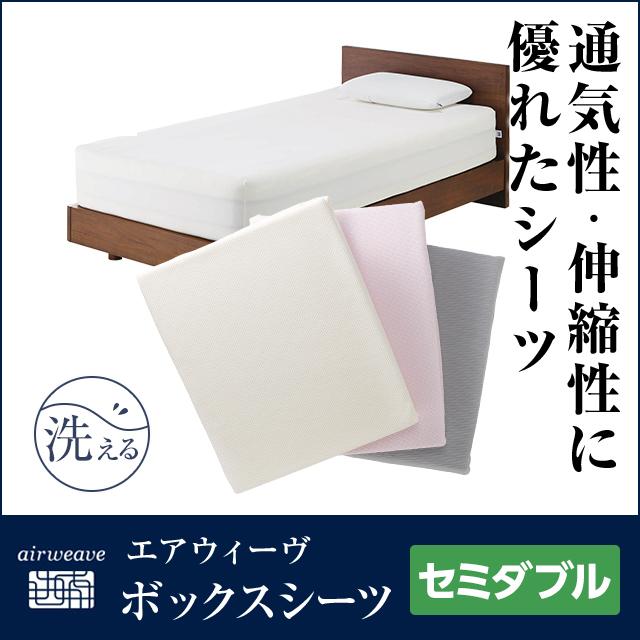 エアウィーヴ ボックスシーツ セミダブル airweave 綿100% ベッドシーツ マットレスカバー ベッドカバー メッシュ生地 通気性抜群