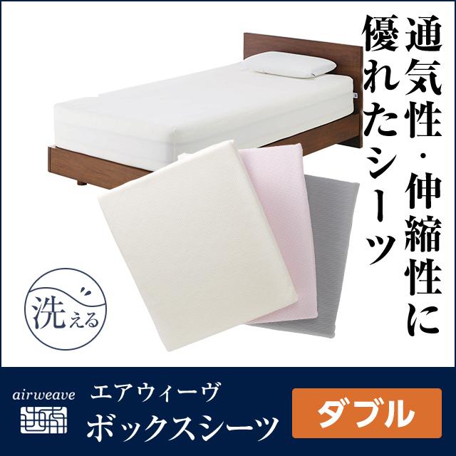 エアウィーヴ ボックスシーツ ダブル airweave 綿100% ベッドシーツ マットレスカバー ベッドカバー メッシュ生地 通気性抜群