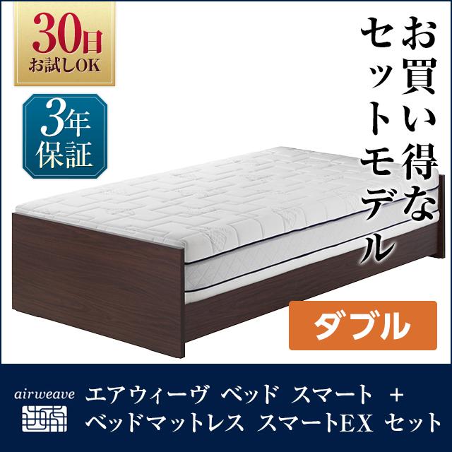 【お得なセット】エアウィーヴ ベッド スマート + ベッドマットレス スマートEX 厚さ27cm セット ダブル airweave