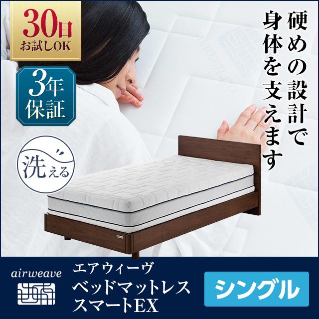 エアウィーヴ ベッドマットレス スマートEX シングル 厚さ27cm マットレス 高反発 洗える 高反発マットレス