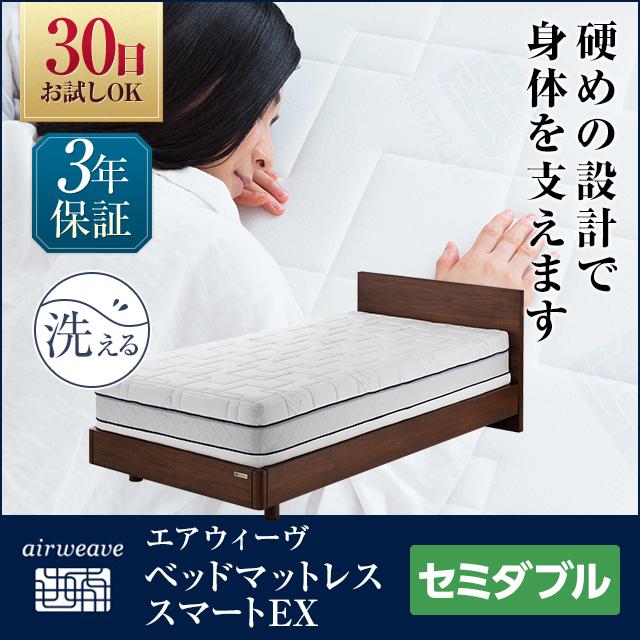 エアウィーヴ ベッドマットレス スマートEX セミダブル 厚さ27cm マットレス 高反発 洗える 高反発マットレス