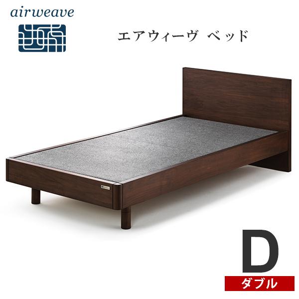 エアウィーヴ ベッド ダブル ベッドフレーム