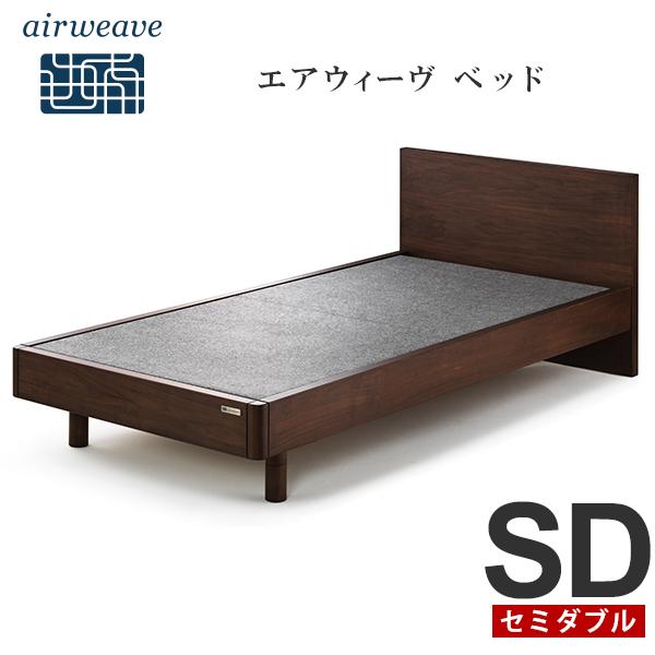 エアウィーヴ ベッド セミダブル ベッドフレーム
