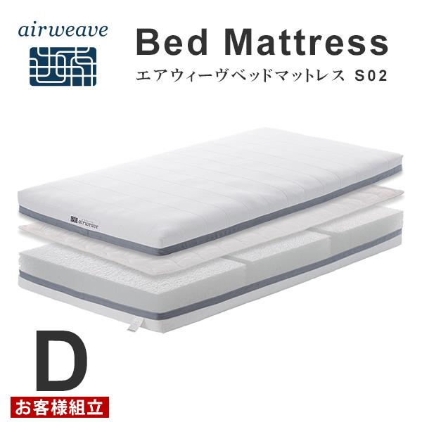 エアウィーヴ ベッドマットレス S02 ダブル お客様組立 高反発ベッドマットレス