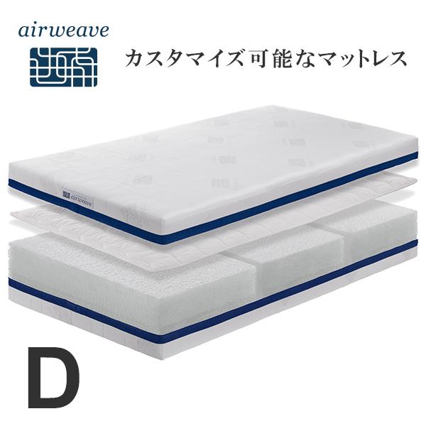 エアウィーヴ ベッドマットレス S03 ダブル お客様組立 高反発ベッドマットレス カスタマイズ可能なベッド マットレス