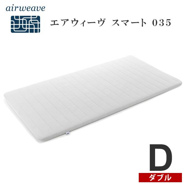エアウィーヴ スマート 035 ダブル マットレス 高反発 厚さ4.5cm 高反発マットレス マットレスパッド
