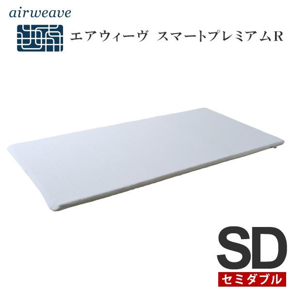 【Web限定】エアウィーヴ スマートプレミアムR セミダブル マットレス 高反発 洗える 高反発 マットレスパッド