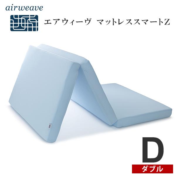 エアウィーヴ スマートZ ダブル マットレス マットレス ダブル 三つ折り 厚さ9cm 折りたたみ 高反発 洗える 高反発マットレス 三つ折り