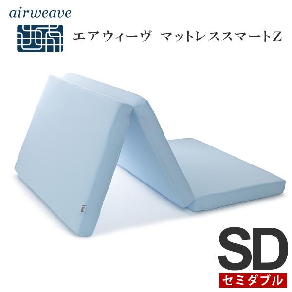 エアウィーヴ スマートZ セミダブル マットレス マットレス セミダブル 三つ折り 厚さ9cm 折りたたみ 高反発 洗える 高反発マットレス 三つ折り