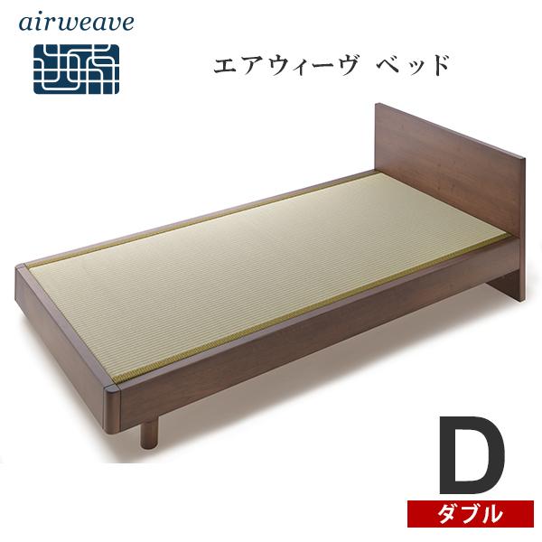 エアウィーヴ 畳ベッド ダブル ベッドフレーム