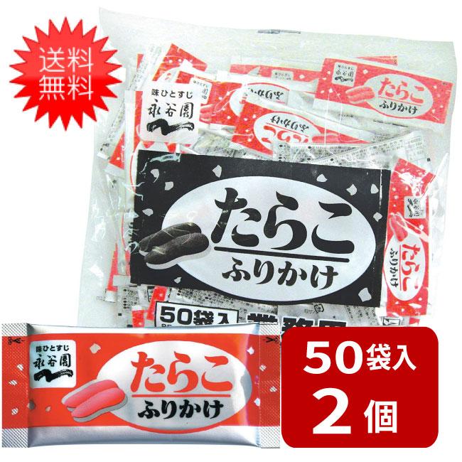 たらこの香ばしい風味が特徴 ショッピング 全国一律送料無料 永谷園 業務用ふりかけたらこ ストアー 1.7g×50袋入り×2袋