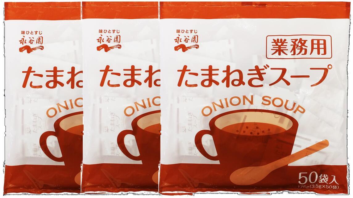 直輸入品激安 最新号掲載アイテム たまねぎ香る本格洋風スープ 永谷園 業務用 たまねぎスープ 50P×3袋