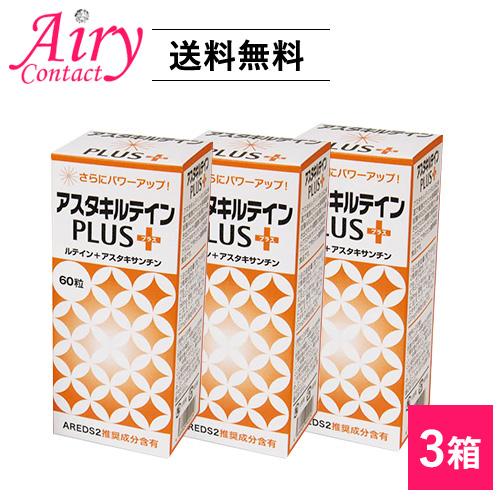.【送料無料】アスタキルテインPLUS60×3箱セット