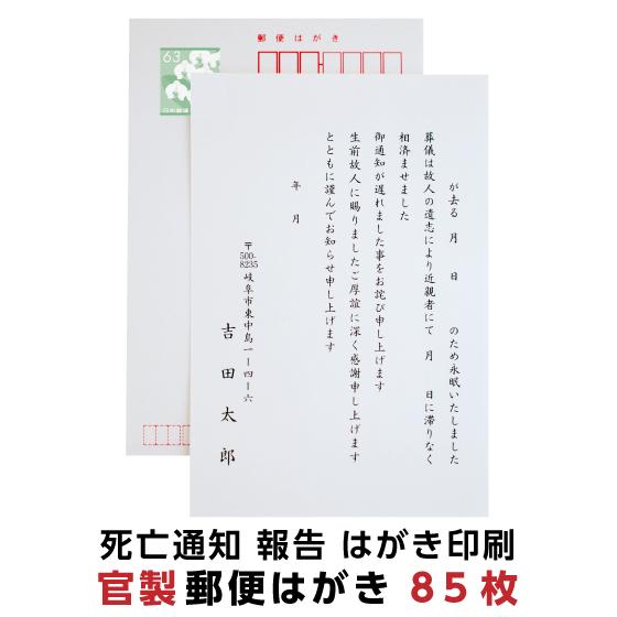 素敵でユニークな 例文 ハガキ 報告 お知らせ 葬儀 逝去 死去 切手不要 ...