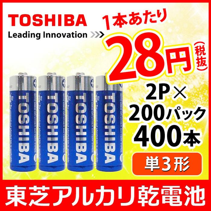 1000本バラ単三 電池 TOSHIBA 単3形アルカリ乾電池 AA LR6 [新発売] パッケージ無し 東芝