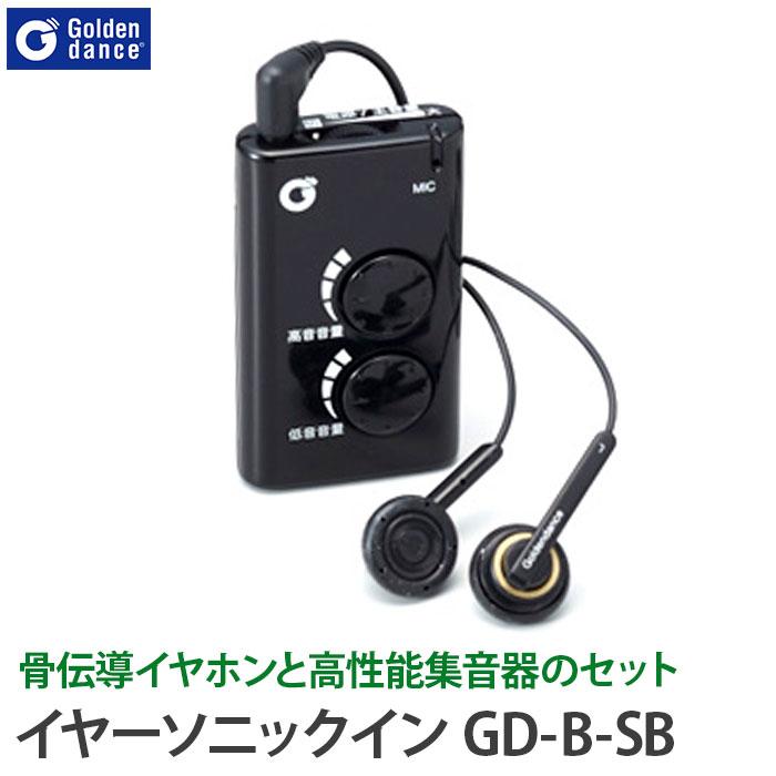 骨伝導 イヤホン 集音器 送料無料 ゴールデンダンス イヤーソニックイン GD-B-SB