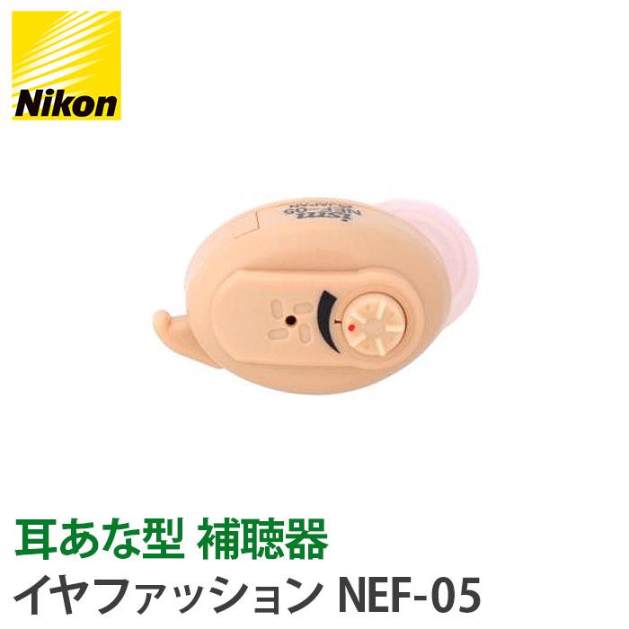 補聴器 耳あな型補聴器 送料無料 Nikon ニコン レディメイド補聴器 イヤファッション NEF-05 左右兼用 非課税 ( 集音器 とは違う 医療機器 敬老の日 父の日 母の日 ギフト お祝い 軽度難聴 に対応 楽ギフ_包装 耳穴)