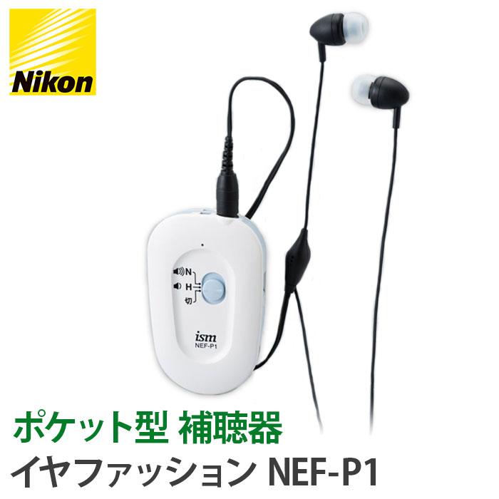 補聴器 ポケット型補聴器 ニコン Nikon 送料無料 デジタルポケット型補聴器 イヤファッション NEF-P1 ( 集音器 とは違う 医療機器 敬老の日 父の日 母の日 ギフト お祝い 軽度難聴 に対応 楽ギフ_包装)