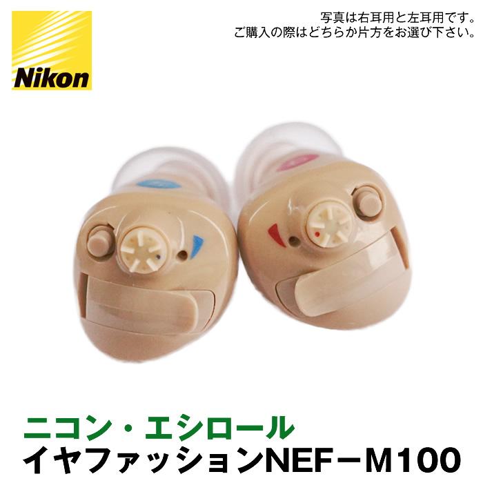 補聴器 ニコン 耳あな型デジタル補聴器 送料無料 軽度・中等度難聴 対応 Nikon イヤファッション NEF-M100 難聴 非課税 ニコン・エシロール 補聴器 耳穴型 デジタル補聴器 耳あな型 送料無料 日本製 Nikon イヤファッション NEF-M100 非課税 レディメイド補聴器( 集音器 とは違う 医療機器 敬老の日 父の日 母の日 ギフト 軽度・中等度難聴対応 )