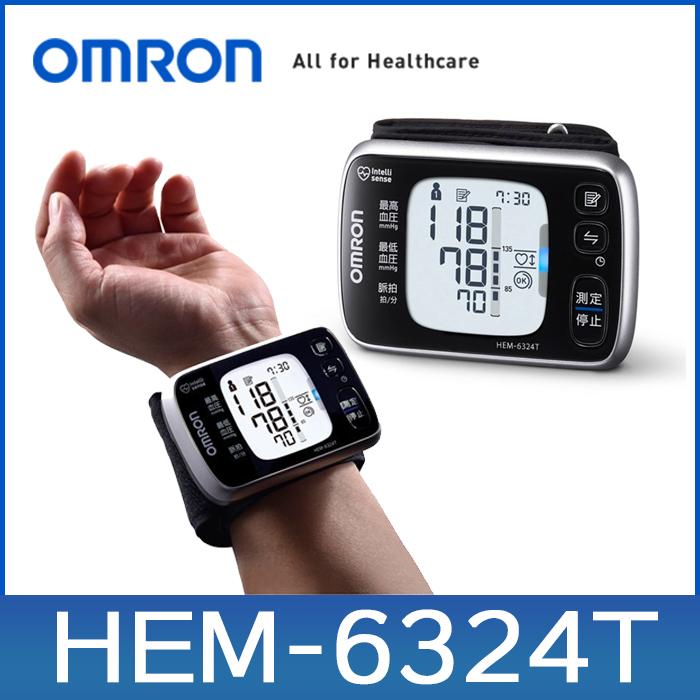 オムロン 血圧計 手首式 HEM-6324T (健康器具 Bluetooth 手首 血圧 計 軽量 おすすめ 人気 ランキング ギフト お祝い プレゼント 父の日 母の日 敬老の日 シルバー 老人 お父さん お母さん 子供)