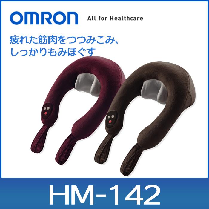 マッサージ 器 オムロン HM-142 (マッサージ機 ダイエット 足 つぼ お祝い 頭痛 腰痛 記念日 誕生日 父の日 母の日 敬老の日 プレゼント)