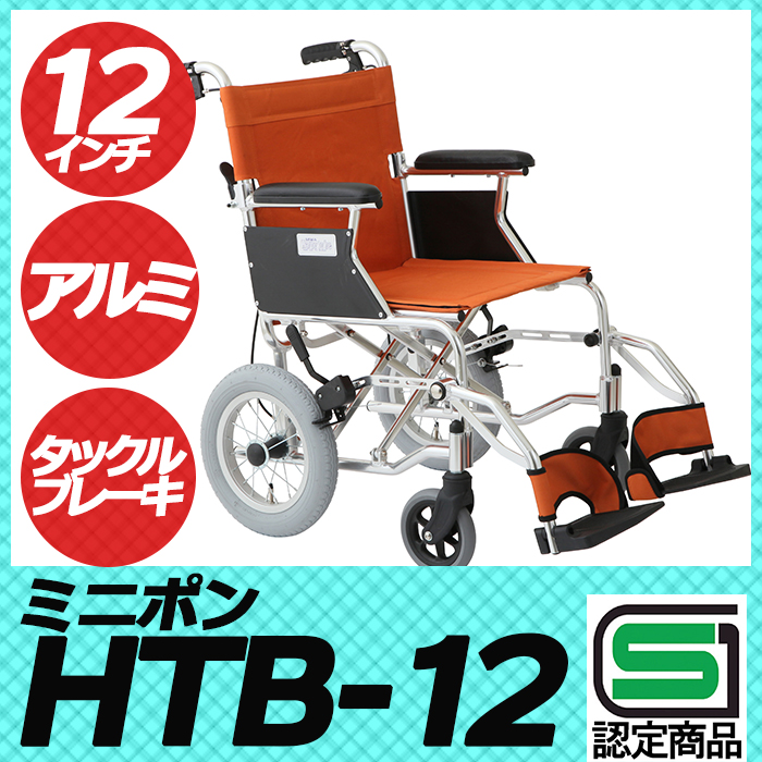 車椅子 軽量 折り畳み コンパクト 介助式車いす HTB-12 ミニポン 12インチ(介護用 アルミ ブレーキ 車いす 車イス 敬老の日 福祉道具 折りたたみ 送料無料 美和商事)(代引き不可)