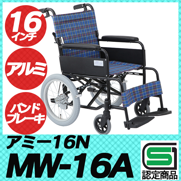 車椅子 軽量 折り畳み コンパクト 介助式車いす MW-16A アミー16 16インチ(介護用 アルミ ブレーキ 車いす 車イス 敬老の日 福祉道具 折りたたみ 送料無料 美和商事)(代引き不可)