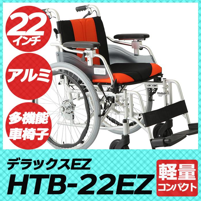 車椅子 折り畳み コンパクト 自走・介助兼用多機能車いす HTB-22EZ デラックスEZ 22インチ(介護用 アルミ ブレーキ 車いす 車イス 敬老の日 福祉道具 折りたたみ 送料無料 美和商事) (代引き不可)