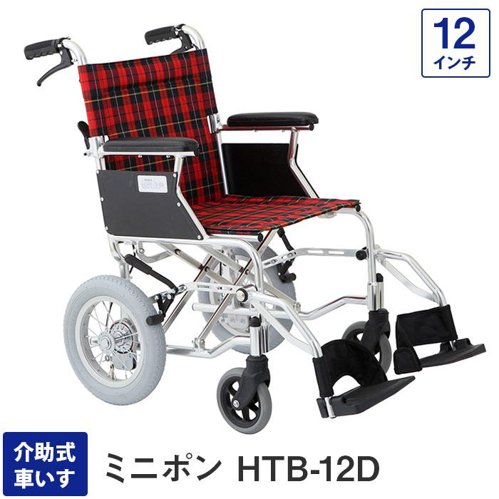 車椅子 軽量 折り畳み コンパクト 介助式車いす HTB-12D ミニポン バンドブレーキ 12インチ(介護用 アルミ ブレーキ 車いす 車イス 敬老の日 福祉道具 折りたたみ 送料無料 美和商事) (代引き不可)