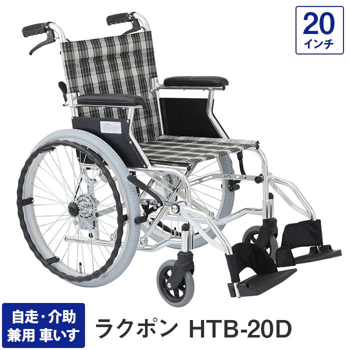 車椅子 軽量 折り畳み コンパクト 自走・介助兼用車いす HTB-20D ラクポン 20インチ(介護用 アルミ ブレーキ 車いす 車イス 敬老の日 福祉道具 折りたたみ 送料無料 美和商事)(代引き不可)