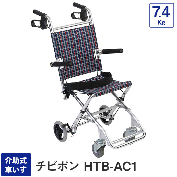 車椅子 軽量 折り畳み コンパクト 介助式車いす HTB-AC1 チビポン インチ(介護用 アルミ ブレーキ 車いす 車イス 敬老の日 福祉道具 折りたたみ 送料無料 美和商事) (代引き不可)