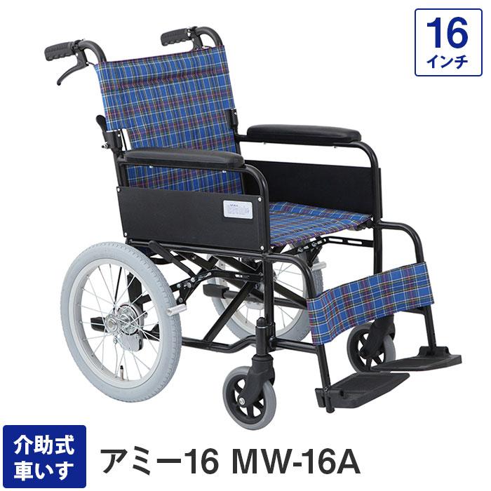 車椅子 軽量 折り畳み コンパクト 介助式車いす MW-16A MW-16A アミー16 コンパクト 16インチ(介護用 介助式車いす アルミ ブレーキ 車いす 車イス 敬老の日 福祉道具 折りたたみ 送料無料 美和商事)(代引き不可), タイヤプライス館:76078070 --- municipalidaddeprimavera.cl