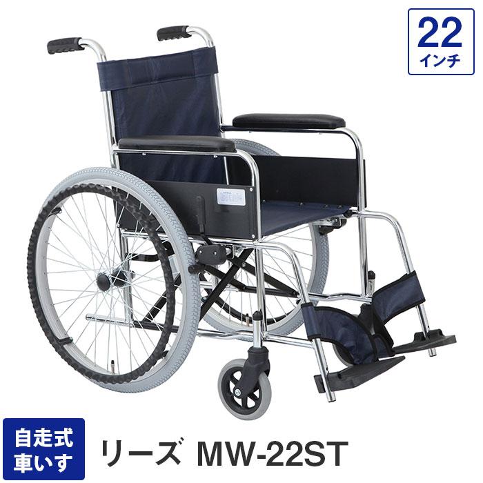 車椅子 軽量 折り畳み コンパクト 自走式車いす MW-22ST リーズ 22インチ(介護用 アルミ ブレーキ 車いす 車イス 敬老の日 福祉道具 折りたたみ 美和商事)