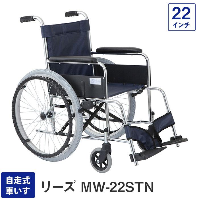 【キャッシュレス5%還元】車椅子 軽量 折り畳み コンパクト 自走式車いす MW-22STN リーズ ノーパンクタイヤ 22インチ(介護用 アルミ ブレーキ 車いす 車イス 敬老の日 福祉道具 折りたたみ 美和商事)非課税